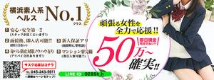 横浜エリアのおすすめ求人 プロジェクトL(ミクシーグループ)