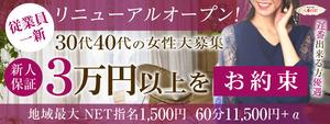 横浜エリアのおすすめ求人 人妻日記