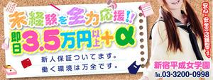 新宿・歌舞伎町エリアのおすすめ求人 新宿平成女学園