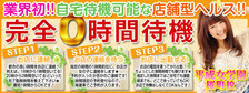 びーねっと おすすめ求人情報 平成女学園 桜町校