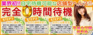 土浦エリアのおすすめ求人 平成女学園 桜町校