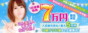 すすきの・札幌エリアのおすすめ求人 YESグループ joyu