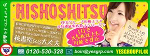 すすきの・札幌エリアのおすすめ求人 秘書室