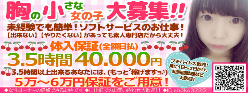 東京エリアのおすすめ求人 貧乳パラダイス