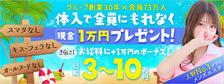上野ボディクリニック U.B.C ピックアップ