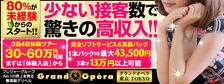 びーねっと おすすめ求人情報 グランドオペラ東京